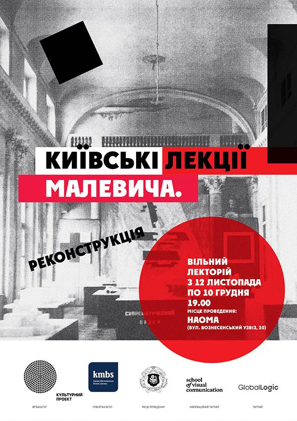 Мистецтвознавці відтворять лекції Малевича