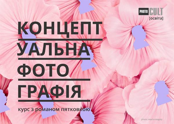 Про кіно, концептуалізм і селф-менеджмент – в освітніх курсах «PhotoCULT»