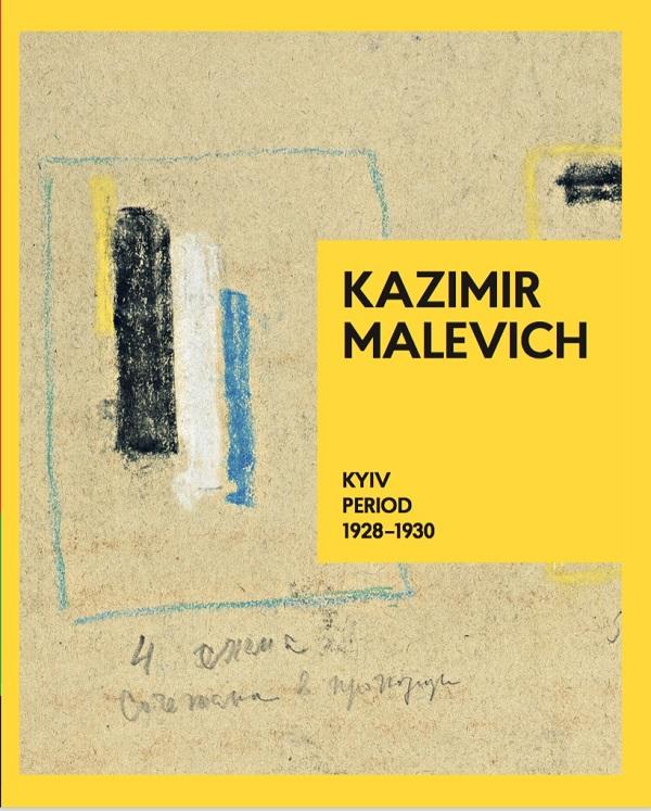 Ґрунтовну працю про Малевича перекладуть англійською