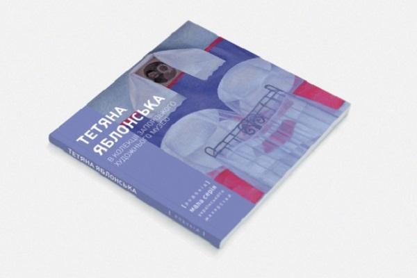 У лютому РОДОВІД видасть книгу про Тетяну Яблонську