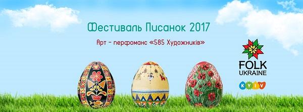 Реєстрація на Всеукраїнський фестиваль писанок 2017 триває