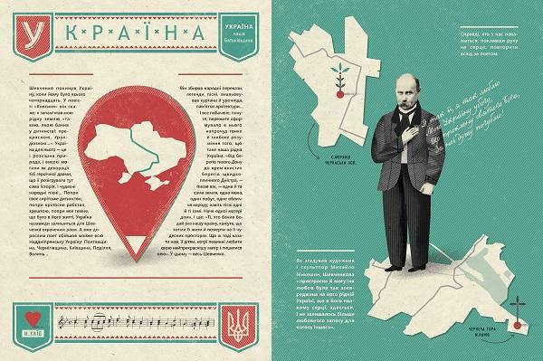 Анастасія Стефурак проілюструвала енциклопедію «Шевченко від А до Я»