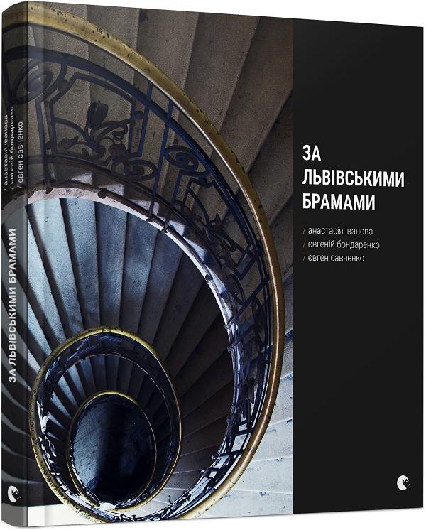 У Львові видадуть альбом з фотографіями під'їздів