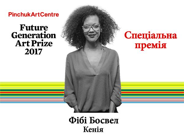 PinchukArtCentre оголосив лауреатів премій Future Generation Art Prize 2017