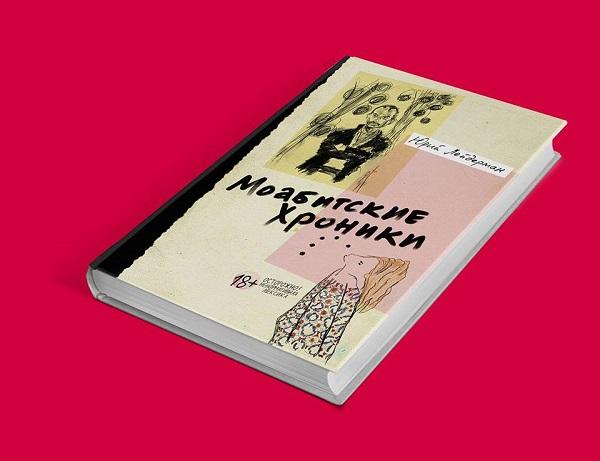 32Vozdvizhenka Arts House представить книгу художника Юрія Лейдермана