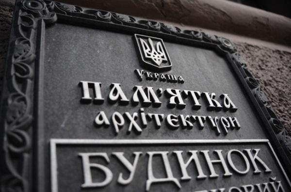 """""""Культура і креативність"""" розповість про стан культурної спадщини в Україні"""