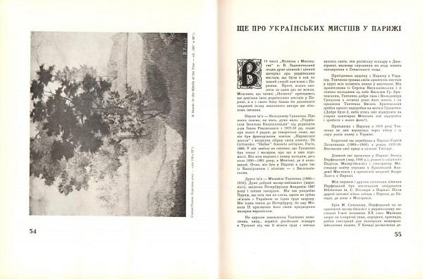 """""""Нотатки з мистецтва"""": відскановано 25 з 30 номерів легендарного журналу"""
