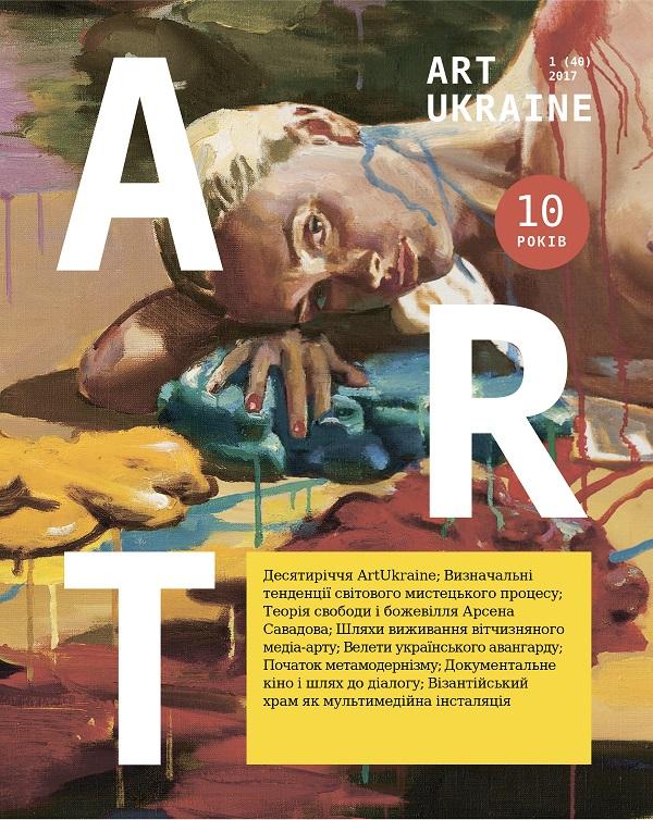 Журнал ArtUkraine презентує ювілейний друкований номер!