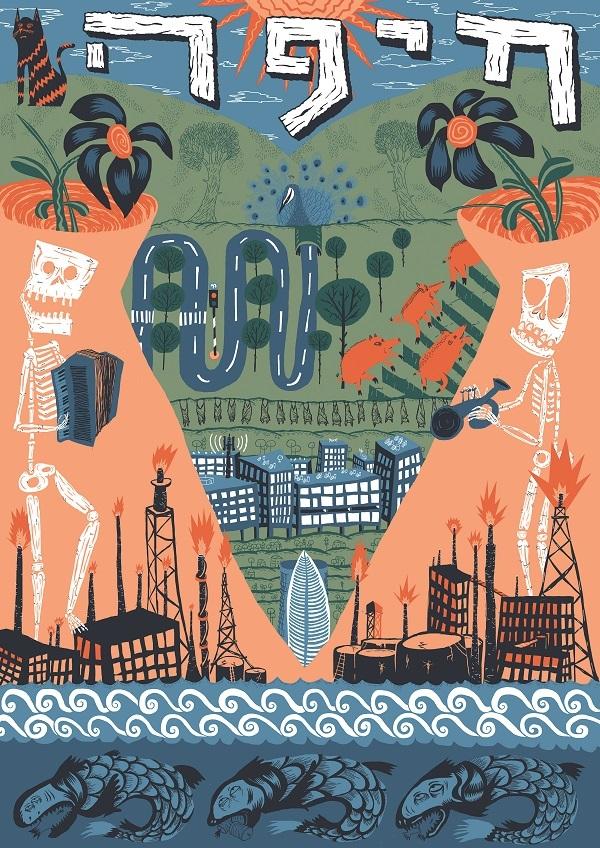 У Хмельницькому відкриється міжнародна виставка ілюстрації
