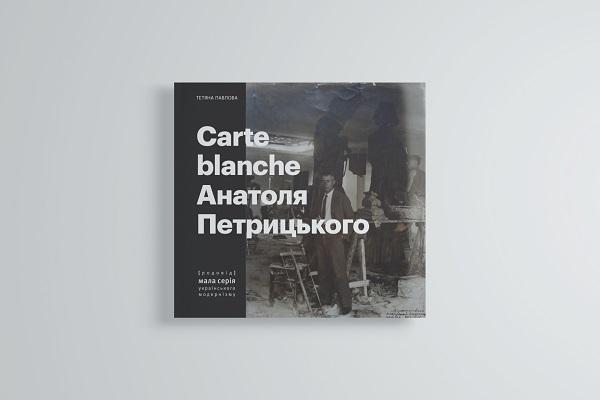 РОДОВІД презентує нову книгу про творчість Анатоля Петрицького