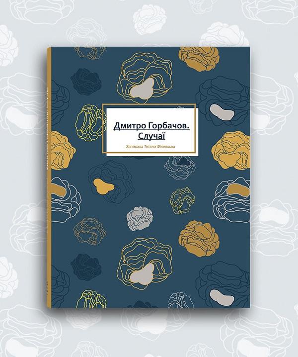 Відомий мистецтвознавець Дмитро Горбачов презентує нову книгу