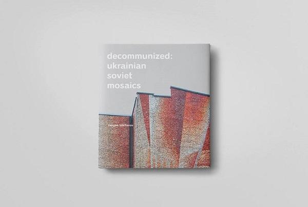 Автори книги про радянські мозаїки проведуть презентацію в Києві
