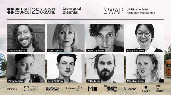 Оголошені учасники другої програми мистецьких резиденцій SWAP: UK/Ukraine