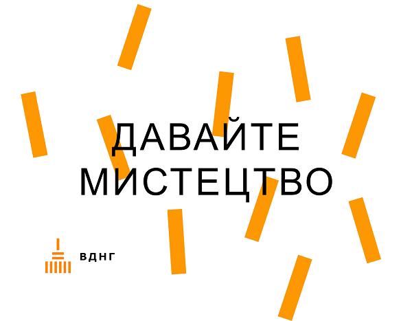ВДНГ оголосив конкурс на проект центру сучасного мистецтва