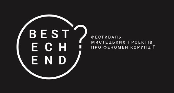 У 9 українських містах та Кишиневі розкажуть про корупцію мовою мистецтва
