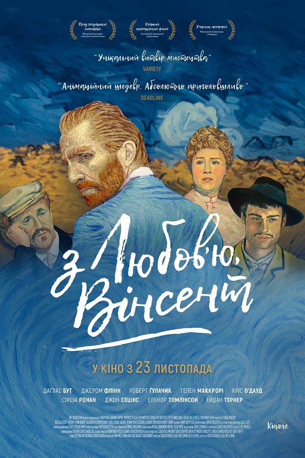 Довгоочікуваний анімаційний фільм про ван Гога їде в Україну