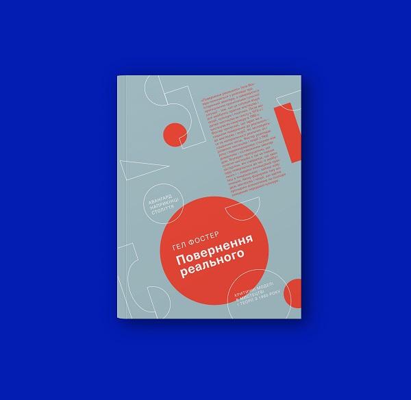 Книга Гела Фостера «Повернення реального» з'явиться українською