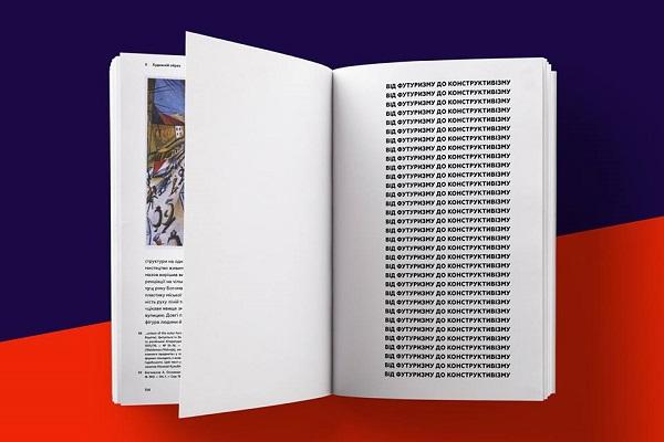 РОДОВІД видав найґрунтовніше дослідження українського панфутуризму