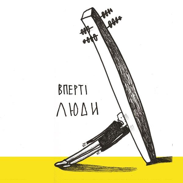 У Тернополі представили плакати львівської мисткині Богдани Давидюк