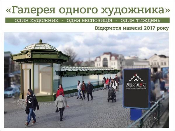 """В Ужгороді створять """"галерею одного художника"""""""