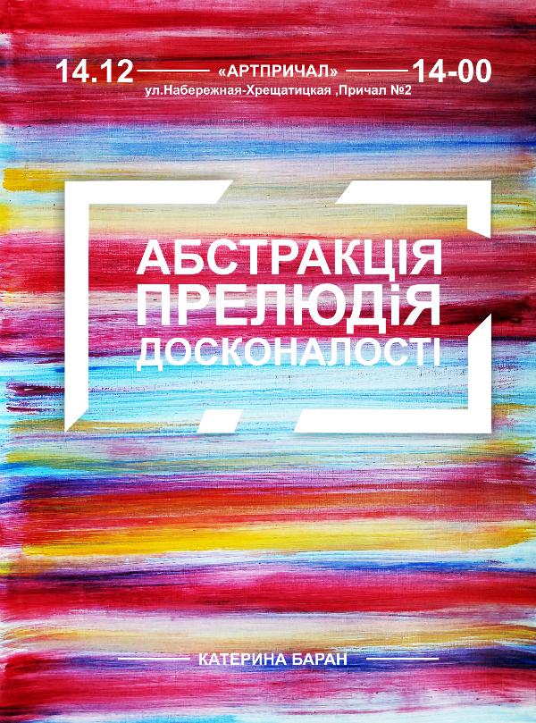 АртПРИЧАЛ покаже твори Катерини Баран, української мисткині зі США