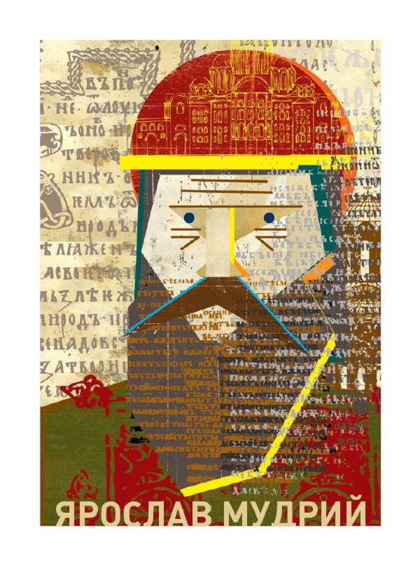 «Діячі України» у плакатах: презентація книги