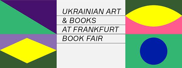 Книги + Мистецтво: українська арт-програма на Франкфуртському книжковому ярмарку
