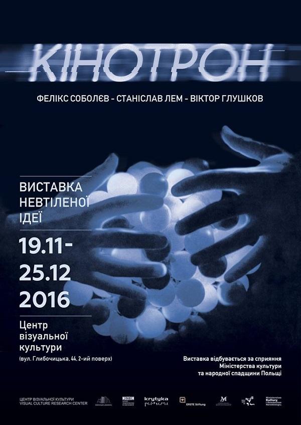 """Виставка """"Кінотрон"""" покаже кіно, яке не зняв Фелікс Соболєв"""