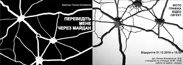 Мистецький проект розгляне феномен «майдану» в контексті українських народних рухів