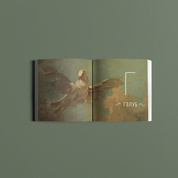 Арт-абетка Ганни Копилової: друге видання