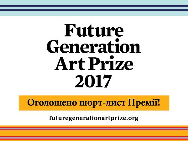 PinchukArtCentre оголосив імена номінантів Future Generation Art Prize 2017!