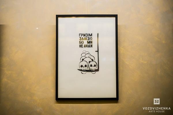 """""""У темряву"""": у Києві відкрилася виставка від Худради"""