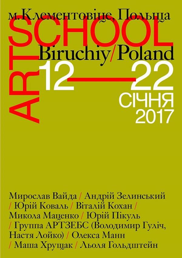 У січні 2017 року українські митці вдруге поїдуть на резиденцію до Польщі!