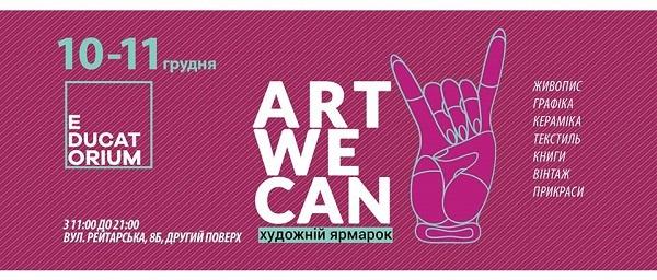 ART WE CAN: Educatorium запрошує на художній ярмарок