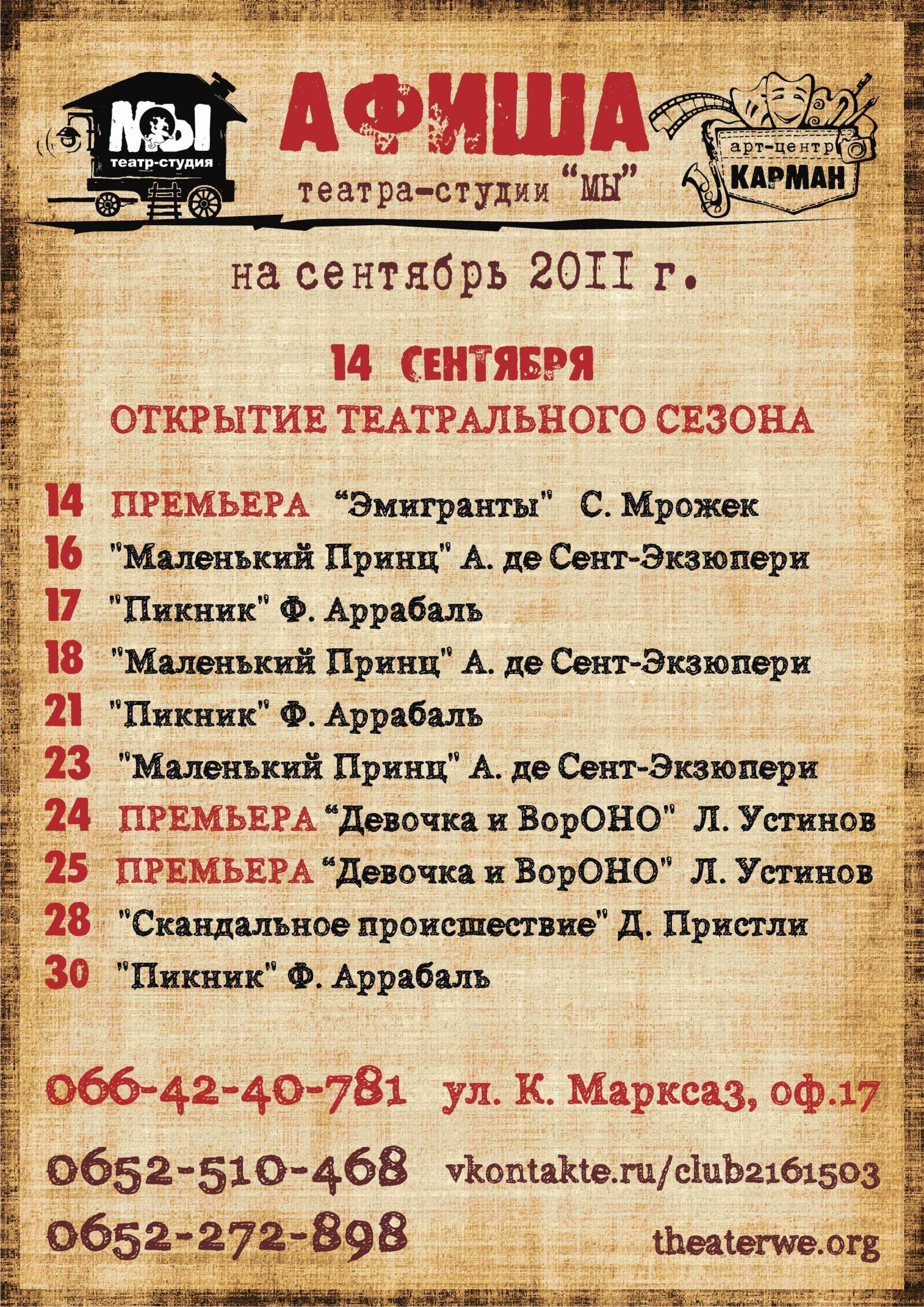 Афиша  Московский Государственный Академический Детский